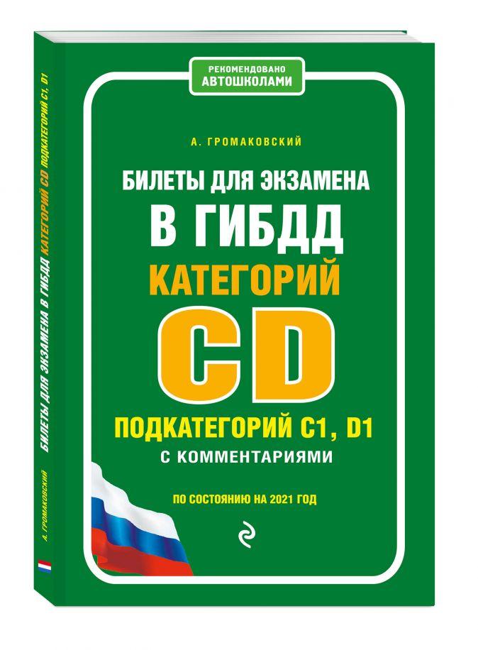 А. Громаковский - Билеты для экзамена в ГИБДД категории C и D, подкатегории C1, D1 с комментариями (по состоянию на 2021 г.) обложка книги