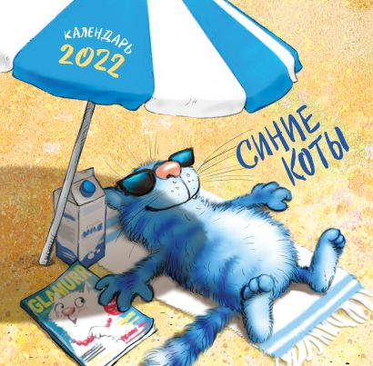 Синие коты. Календарь настенный на 2022 год (300х300 мм) - фото 1