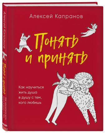 Алексей Капранов - Понять и принять. Как научиться жить душа в душу с тем, кого любишь обложка книги