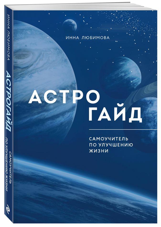 Инна Любимова - Астрогайд. Самоучитель по улучшению жизни. обложка книги