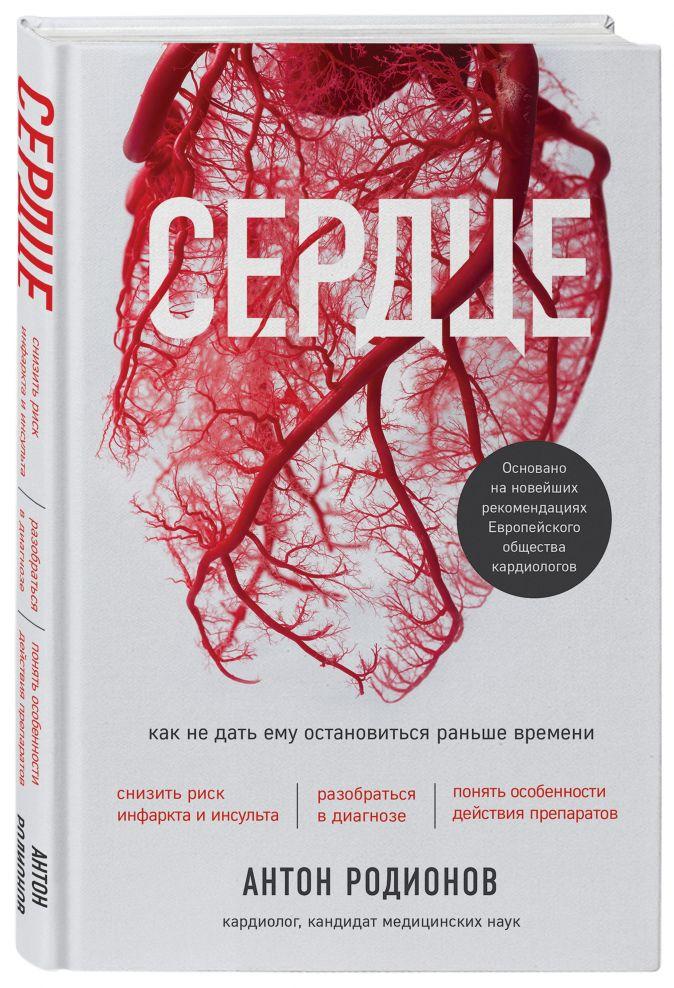 Антон Родионов - Сердце. Как не дать ему остановиться раньше времени обложка книги