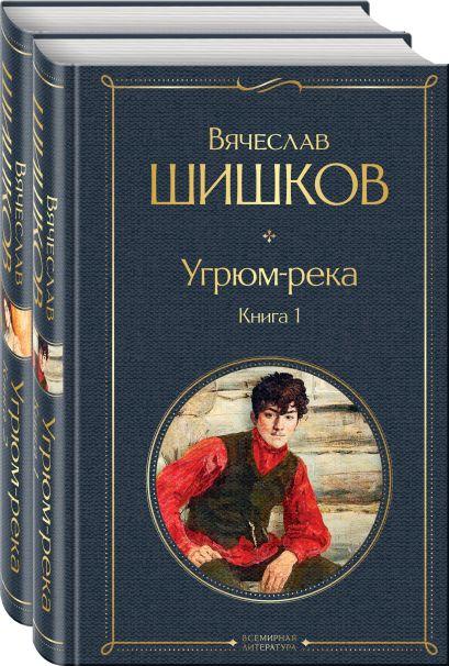 Угрюм-река (комплект из 2 книг) - фото 1