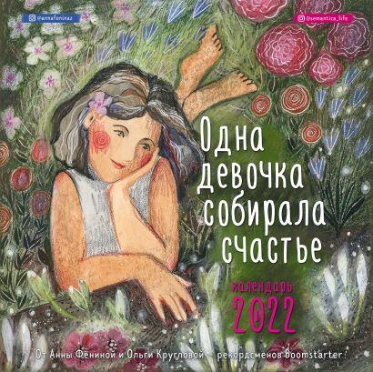 Одна девочка собирала счастье. Календарь настенный на 2022 (300х300 мм) - фото 1