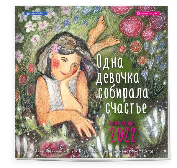 Одна девочка собирала счастье. Календарь настенный на 2022 (300х300 мм)