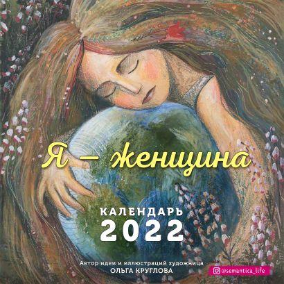 Я — женщина. Календарь настенный на 2022 год (300х300 мм) - фото 1
