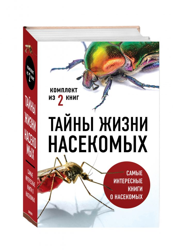 Вайнгард Т., Свердруп-Тайгесон А. - Тайны жизни насекомых (комплект) обложка книги