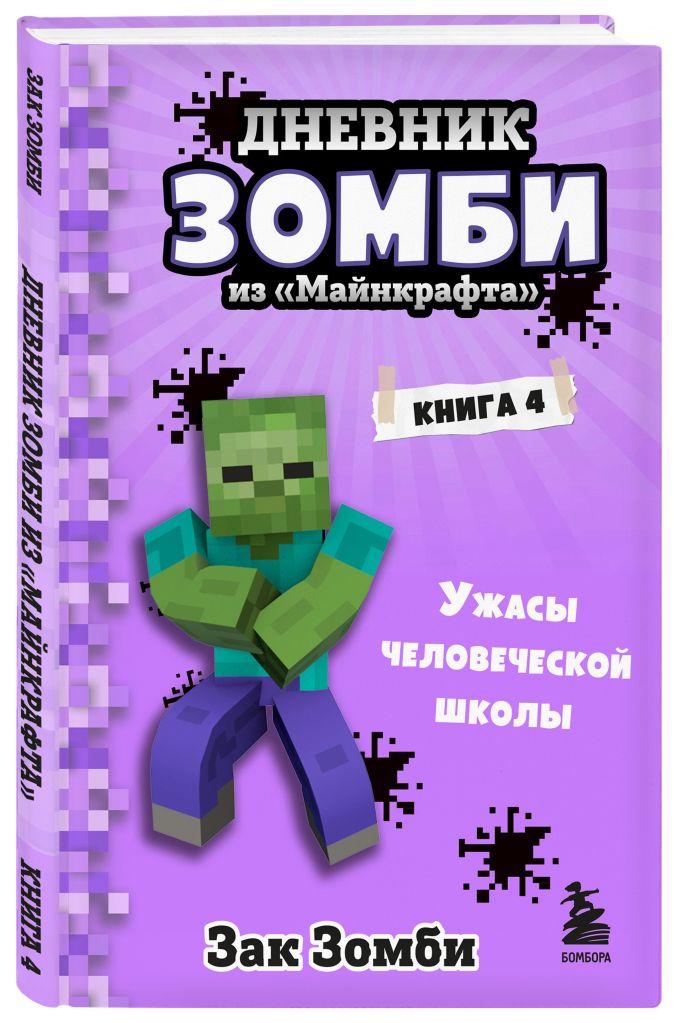 Зак Зомби - Дневник Зомби из «Майнкрафта». Книга 4. Ужасы человеческой школы обложка книги