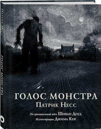 Патрик Несс - Голос монстра обложка книги