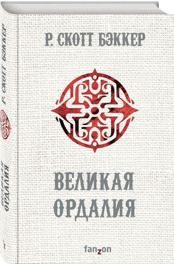 Р. Скотт Бэккер - Великая Ордалия обложка книги