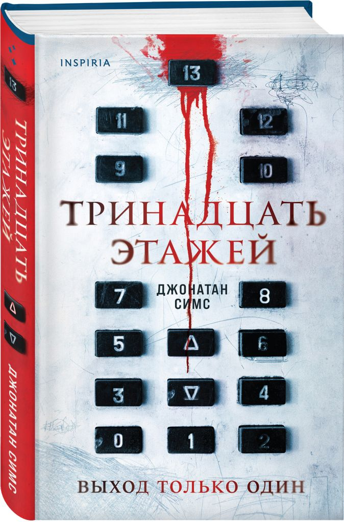 Джонатан Симс - Тринадцать этажей обложка книги