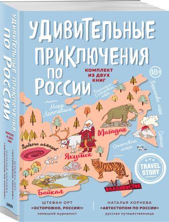 Корнева Н., Орт Ш. - Удивительные приключения по России (комплект из двух книг в коробке) обложка книги