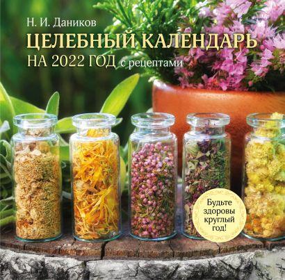 Целебный календарь на 2022 год с рецептами от фито-терапевта Н.И. Даникова (300х300) - фото 1