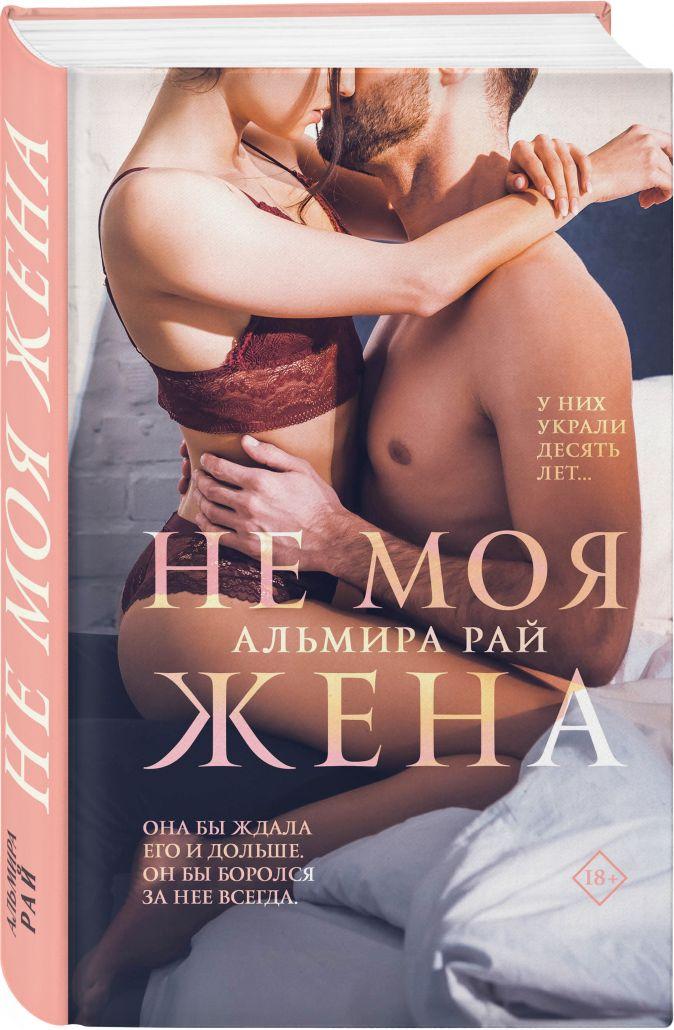 Альмира Рай - Не моя жена обложка книги