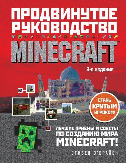 Minecraft. Продвинутое руководство. 3-е издание - фото 1