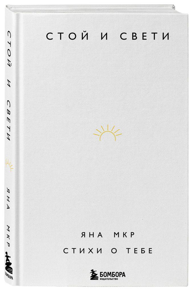 Яна Мкр - Стой и свети. Стихи о тебе обложка книги