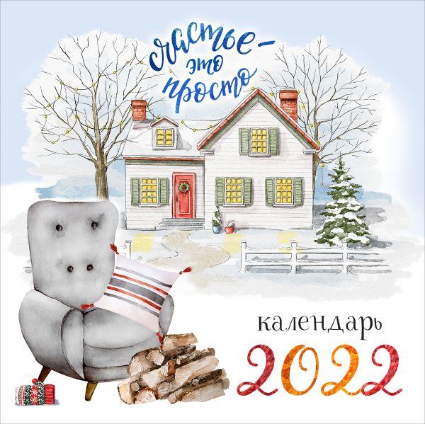 Фото - Счастье - это просто. Календарь настенный на 2022 год (300х300 мм) идеальный корги календарь настенный на 2021 год 300х300 мм