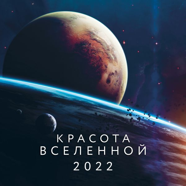 Фото - Красота Вселенной. Календарь настенный на 2022 год (300х300 мм) идеальный корги календарь настенный на 2021 год 300х300 мм