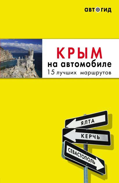 Крым на автомобиле: 15 лучших маршрутов. 3-е изд. испр. и доп. - фото 1