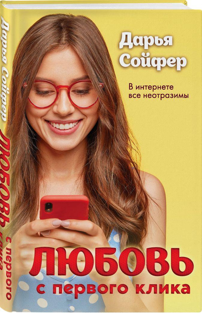 Дарья Сойфер - Любовь с первого клика обложка книги