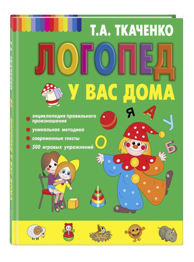 Т. А. Ткаченко - Логопед у вас дома обложка книги