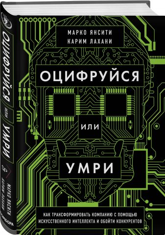 Марко Янсити, Карим Лахани - Оцифруйся или умри. Как трансформировать компанию с помощью искусственного интеллекта и обойти конкурентов обложка книги