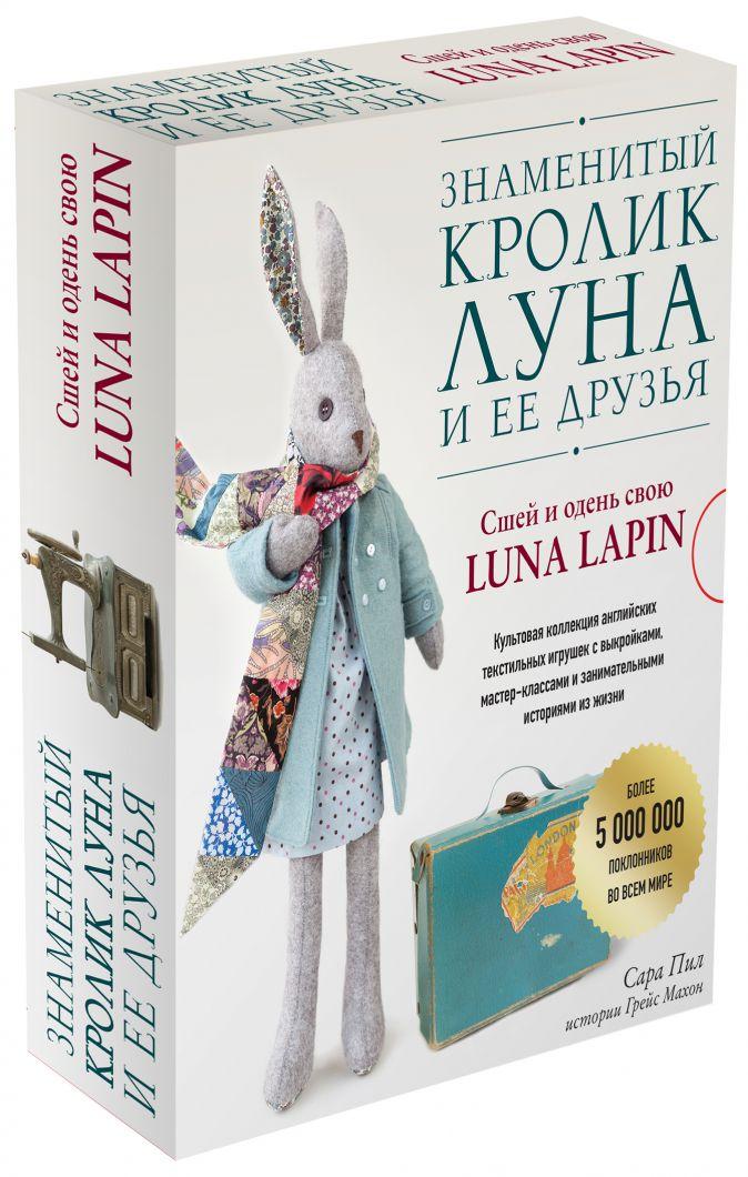 Пил С. - Знаменитый кролик Луна и ее друзья. Сшей и одень свою Luna Lapin. Комплект из двух книг обложка книги