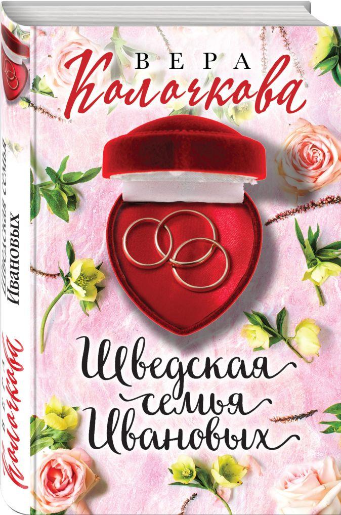 Вера Колочкова - Шведская семья Ивановых обложка книги