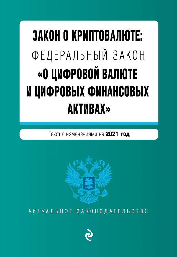 Закон о криптовалюте: Федеральный закон