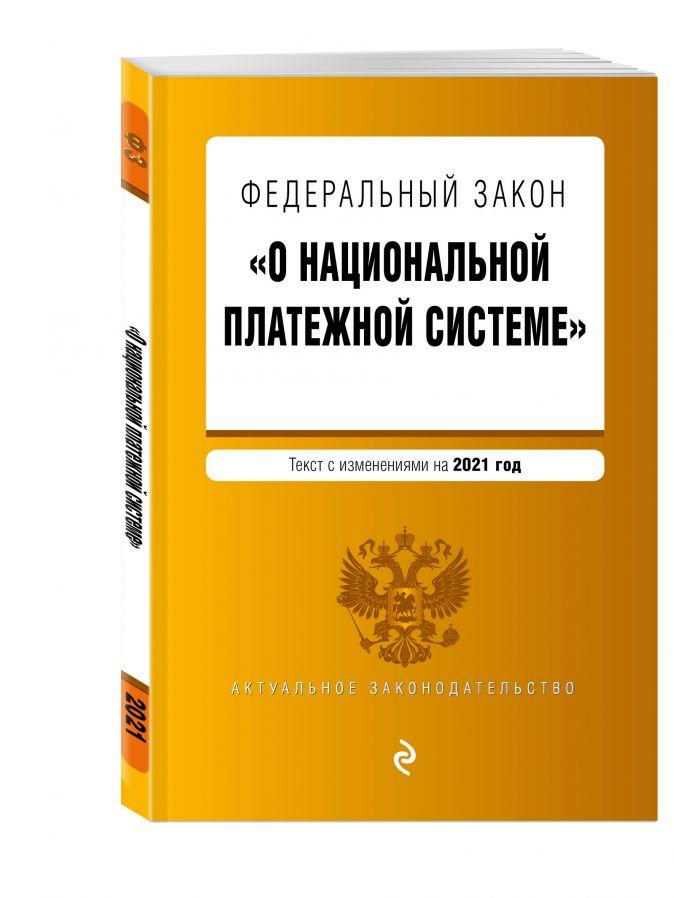 """Федеральный закон """"О национальной платежной системе"""". Текст с изм. на 2021 год"""