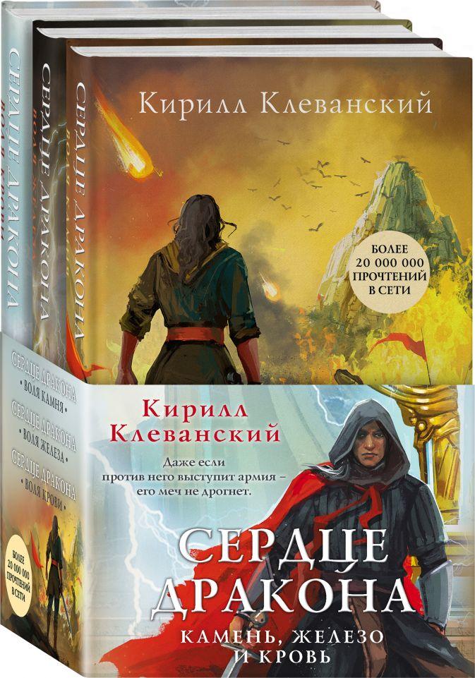 Кирилл Клеванский - Сердце дракона. Камень, железо и кровь обложка книги