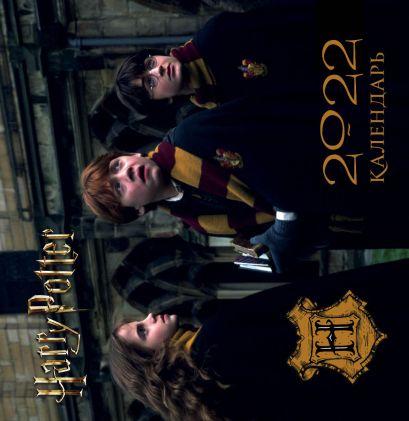 Гарри Поттер. Календарь настенный на 2022 год (170х170 мм) - фото 1