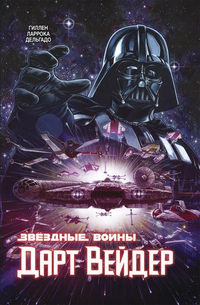 Звёздные Войны. Дарт Вейдер. Полное издание - фото 1