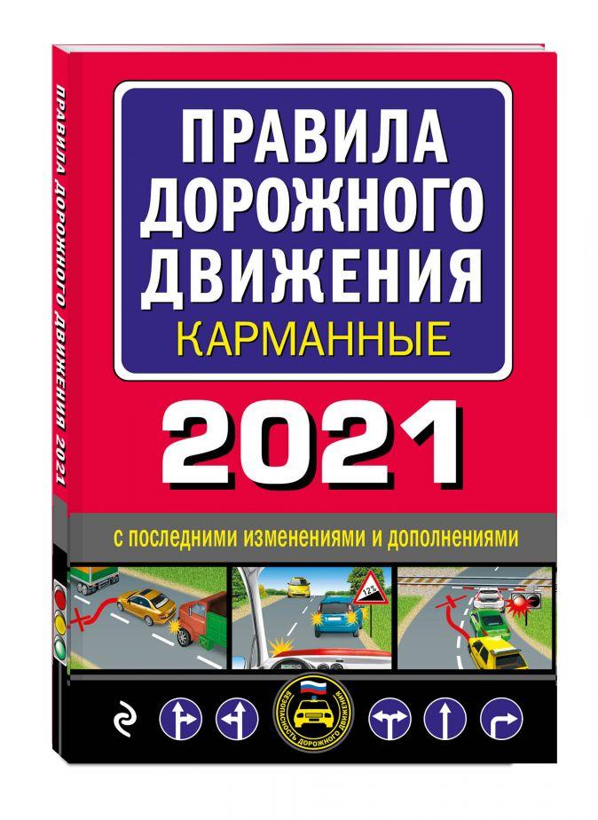 Правила дорожного движения карманные (редакция с изм. на 2021 г.)