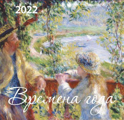 Времена года. Календарь настенный на 2022 год (170х170 мм) - фото 1