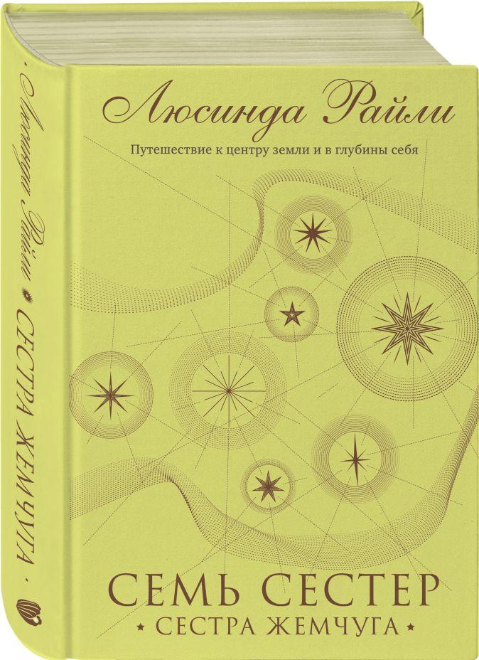 Люсинда Райли - Семь сестер. Сестра жемчуга обложка книги