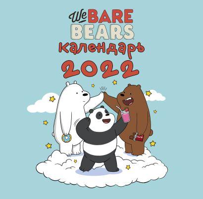 We bare bears. Календарь настенный на 2022 год (300х300 мм) - фото 1