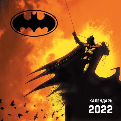 Бэтмен. Календарь настенный на 2022 год (300х300 мм) - фото 1