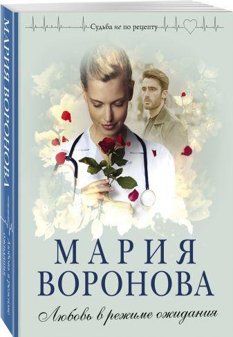 Мария Воронова - Любовь в режиме ожидания обложка книги