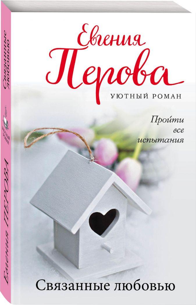Евгения Перова - Связанные любовью обложка книги