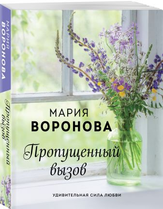 Мария Воронова - Пропущенный вызов обложка книги