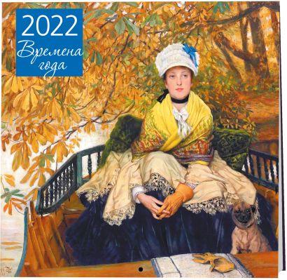Времена года. Календарь настенный на 2022 год (300х300 мм) - фото 1