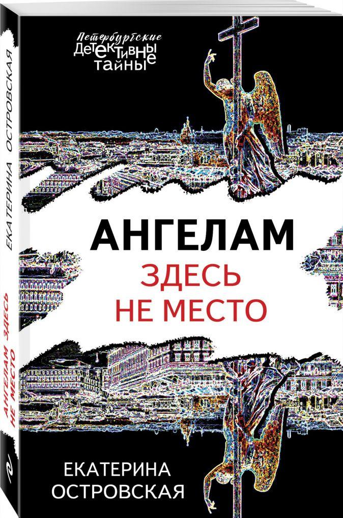 Екатерина Островская - Ангелам здесь не место обложка книги