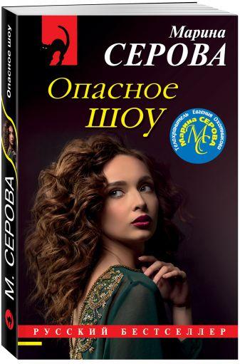 Марина Серова - Опасное шоу обложка книги