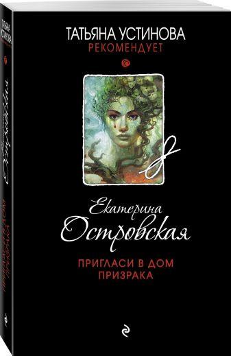 Екатерина Островская - Пригласи в дом призрака обложка книги
