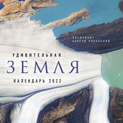 Удивительная Земля. Календарь настенный на 2022 год (300х300) - фото 1