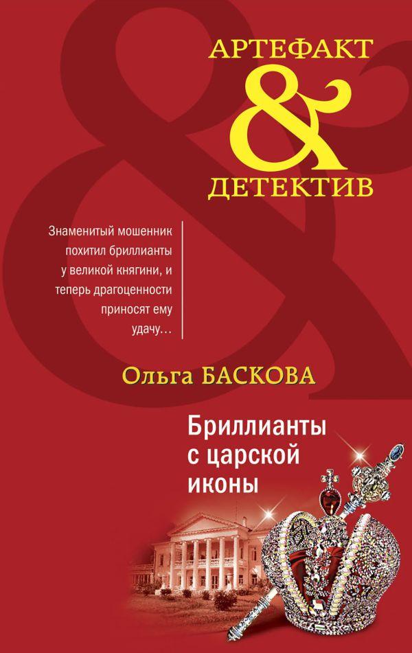 Баскова Ольга Бриллианты с царской иконы