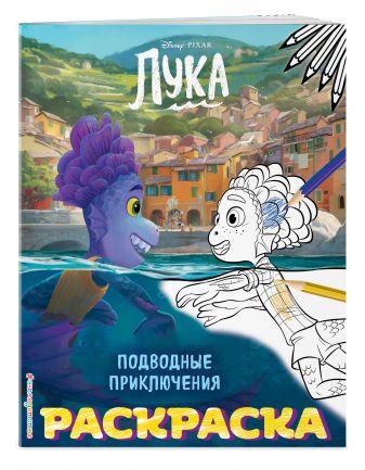Подводные приключения (Цветная)