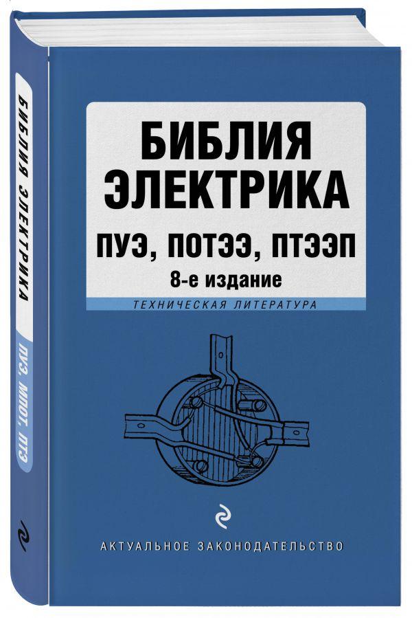 Библия электрика: ПУЭ, ПОТЭЭ, ПТЭЭП. 8-е издание недорого