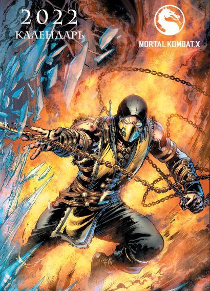 Mortal Kombat. Настенный календарь-постер на 2022 год (315х440 мм) - фото 1