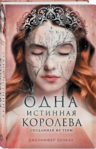 Дженнифер Бенкау - Одна истинная королева. Книга 2. Созданная из тени обложка книги